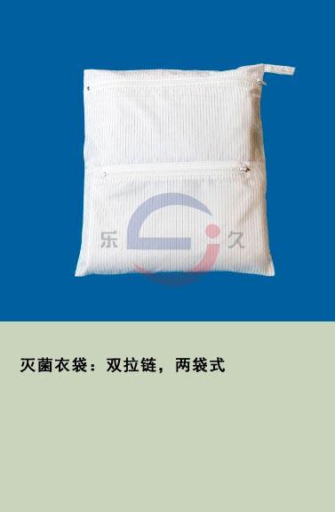 LJ-021 灭菌衣袋:双拉链,两袋式
