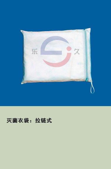 LJ-023 灭菌衣袋:拉链式