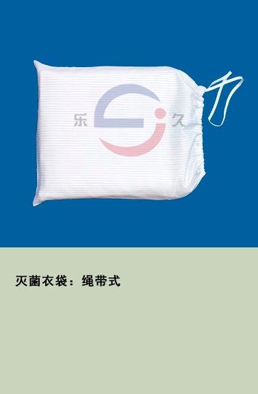 LJ-024 灭菌衣袋:绳带式